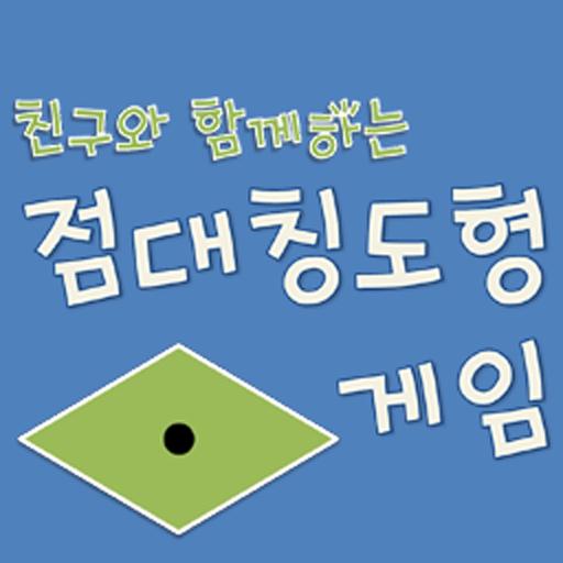 [스마트수학] 친구와 함께하는 점대칭 도형 게임 LOGO-APP點子