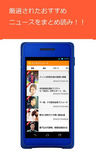 エンタメニュース 恋愛 スポーツ 2ちゃんねる 読み放題