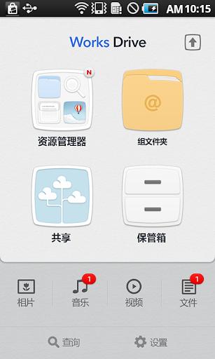 Naver Works 云端硬盘