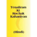 Tenali Ram Ki Kahaniyan(Hindi) icon