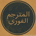 المُترجم الفوري - translator icon