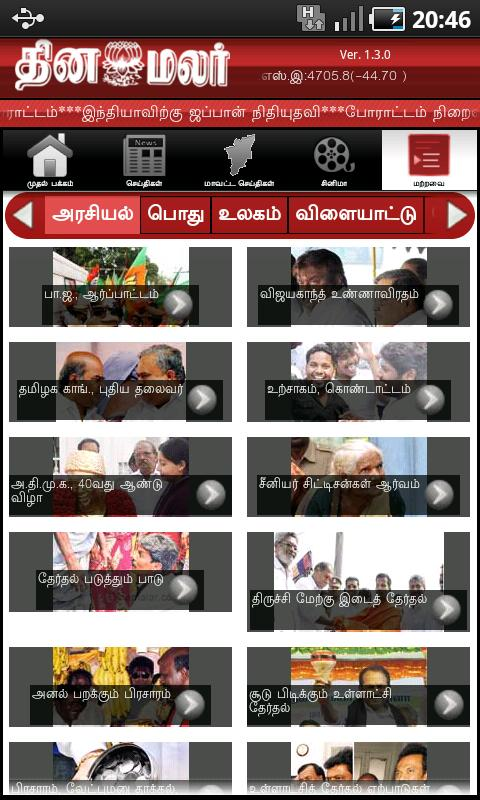 Dinamalar for Phones- screenshot