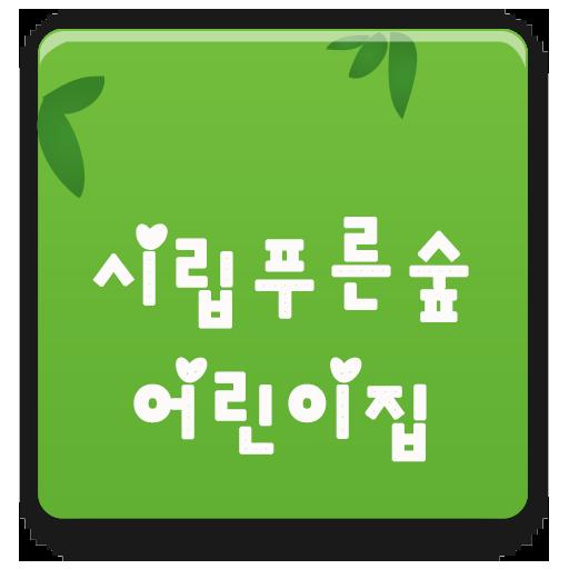 시립푸른숲어린이집 通訊 App LOGO-APP試玩