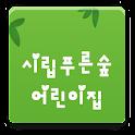 시립푸른숲어린이집