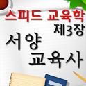 임용 교육학 최종마무리_제3장 서양 교육사 logo