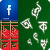 Banglate Facebook Status Share