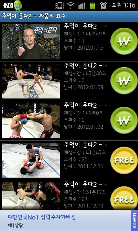 폰TV-주먹이 운다2 - 싸움의 고수 - screenshot