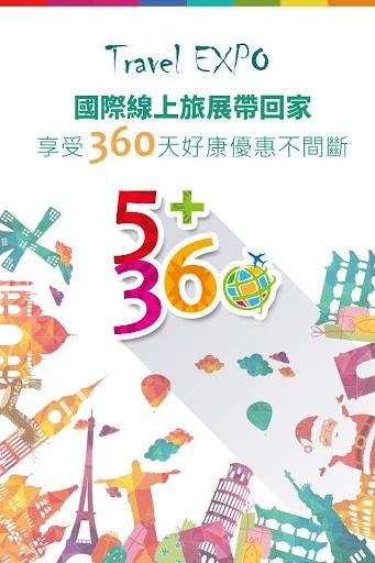 5+360全景旅遊