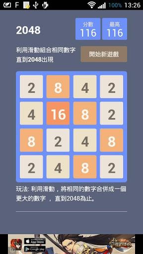 玩免費益智APP|下載Lucky 2048 app不用錢|硬是要APP