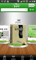 Screenshot of 농서남북