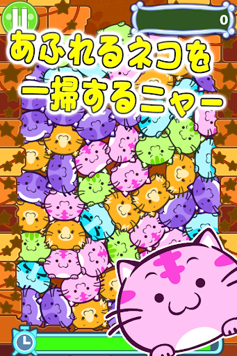 ねこぷち - Google Play の Android アプリ
