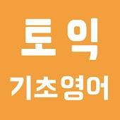 [무료] 토익 영어 - 기초 영문법