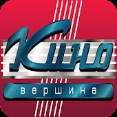 Кино-Вершина Пятигорск