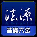 法源法典–基礎六法版 logo