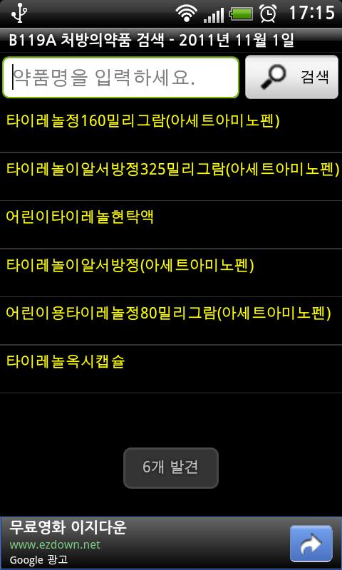 Korean Prescription Drugs - screenshot
