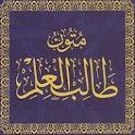 Mutun talib al-ilm (mustaua 2) icon