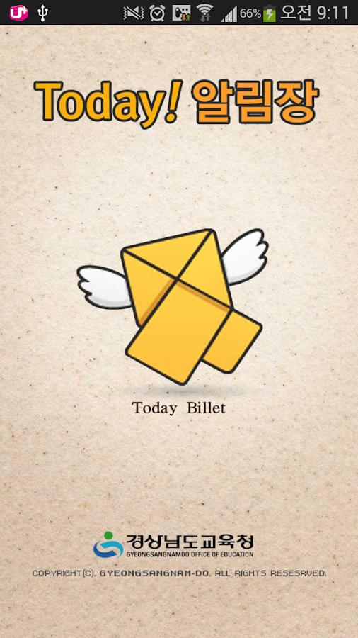 투데이알림장 - screenshot