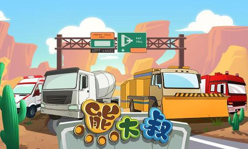 寶寶拼圖:交通工具