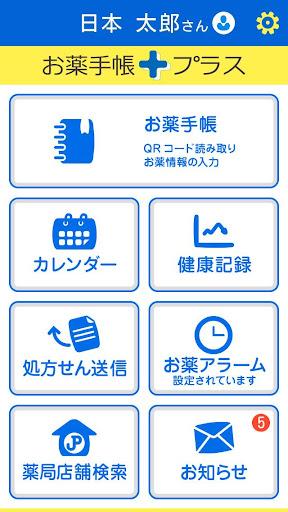 「お薬手帳プラス」日本調剤の電子版お薬手帳アプリ