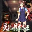 災いの日本人形 logo