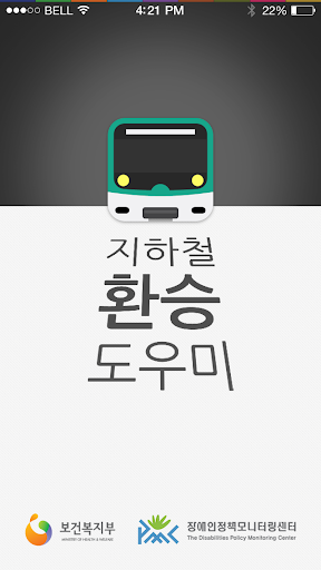 지하철 환승도우미 - 한국장애인인권포럼