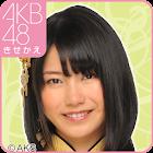AKB48きせかえ(公式)横山由依ライブ壁紙-SG- icon