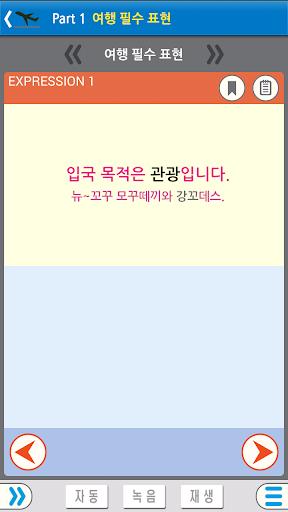 uc54cud1b5uc5ecud589uc77cubcf8uc5b4 Lite 1.0.7 screenshots 3