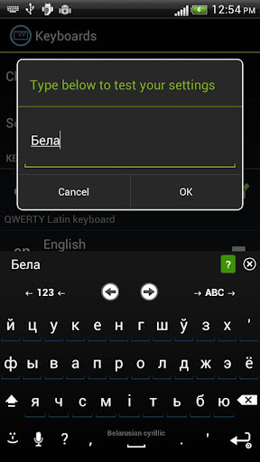 Belarusian Keyboard for iKey