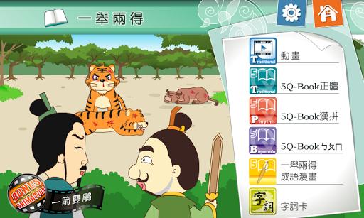 一舉兩得|玩教育App免費|玩APPs