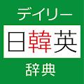 App デイリー日韓英・韓日英辞典 (三省堂) APK for Windows Phone