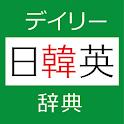 デイリー日韓英・韓日英辞典 (三省堂) icon