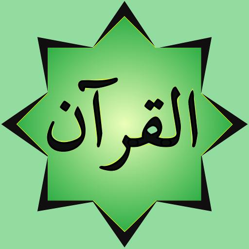 eQuran Lite 教育 App LOGO-硬是要APP