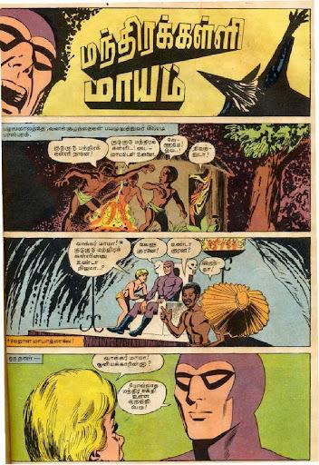 Tamil Comics - Mayavi