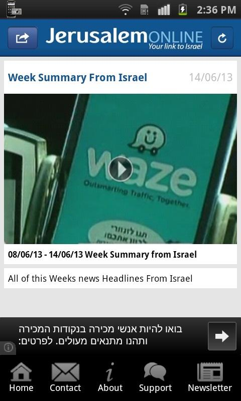 Israel News - JerusalemOnline- screenshot