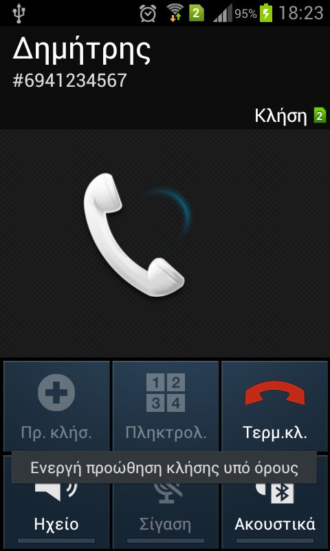 Γρήγορο call me back - screenshot