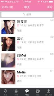 免費社交App|戀戀小棧|阿達玩APP