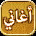 أغاني عربية شائعة - لعبة