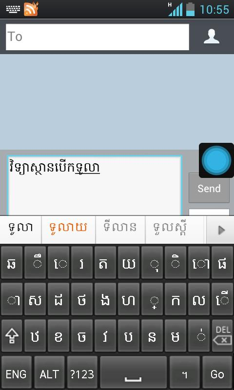 Khmer Standard Keyboard - screenshot