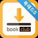 웅진북클럽 for 북패드S icon