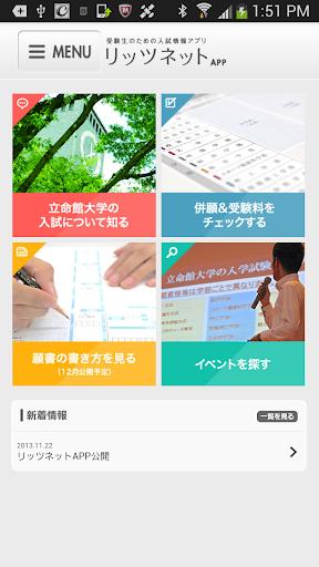 【公式】立命館入試アプリ リッツネットAPP