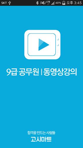 9급공무원 동영상강의-고시마트