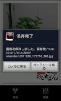 Screenshot of OrusubanSnapshopCamera