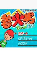 Screenshot of 着火男