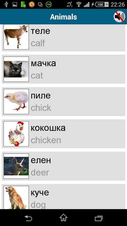 Learn Macedonian -50 languages - screenshot