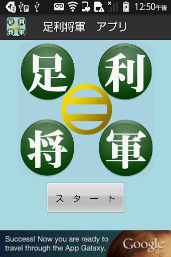 【無料】足利将軍アプリ:一覧をみて覚えよう 一般用