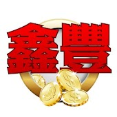 鑫豐證券-鑫豐e財神