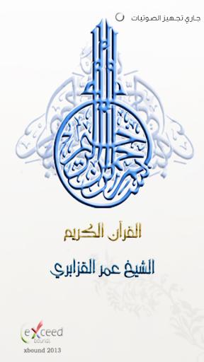 عمر القزابري - القرآن - ورش
