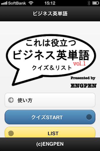 【免費教育App】これは役立つ ビジネス英単語-APP點子