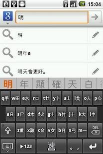 正體中文輸入法 通訊 App-癮科技App
