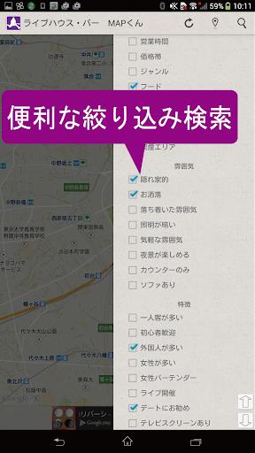 LIVE HOUSE & BAR MAPくん